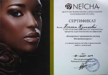 Сертификат - Neicha мастера по наращиванию ресниц Куликовой Оксаны