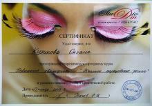 Сертификат - Studio DM мастера по наращиванию ресниц Куликовой Оксаны