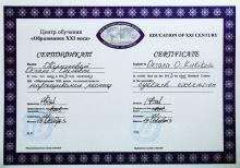 Education of XXI Centure Сертификат мастера по наращиванию ресниц Куликовой Оксаны